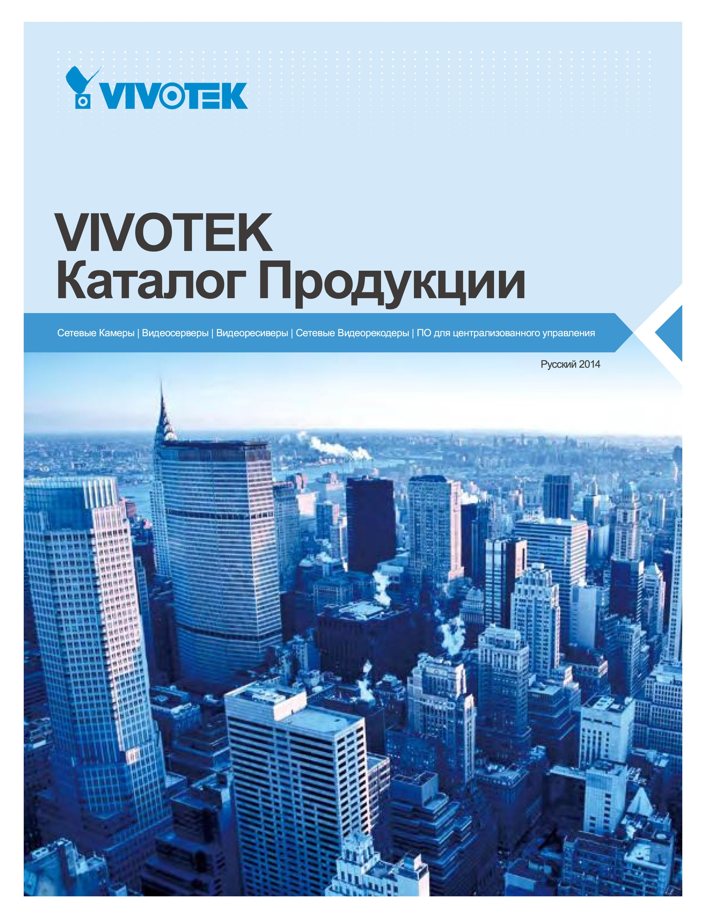 http://download.vivotek.com/downloadfile/downloads/brochure/brochure_ru.pdf